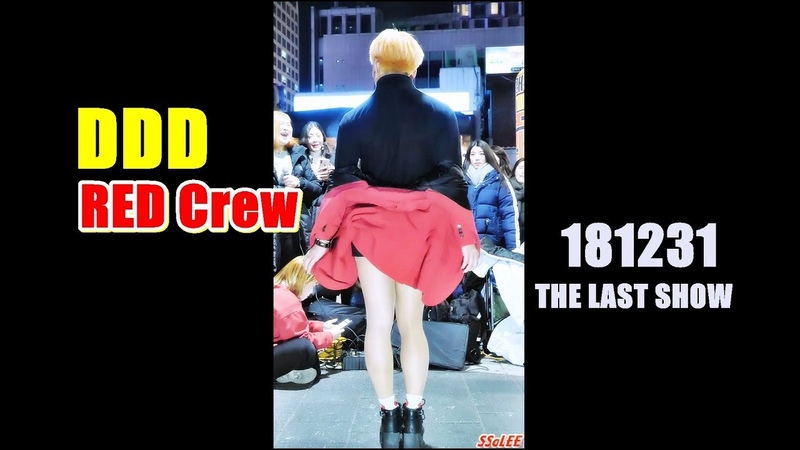 레드크루 (강용, RED Crew) - 덜덜덜 (EXID) @ 181231 홍대 거리공연 직캠 By SSoLEE