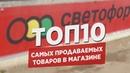ТОП10 самых продаваемых продуктов в магазине Светофор