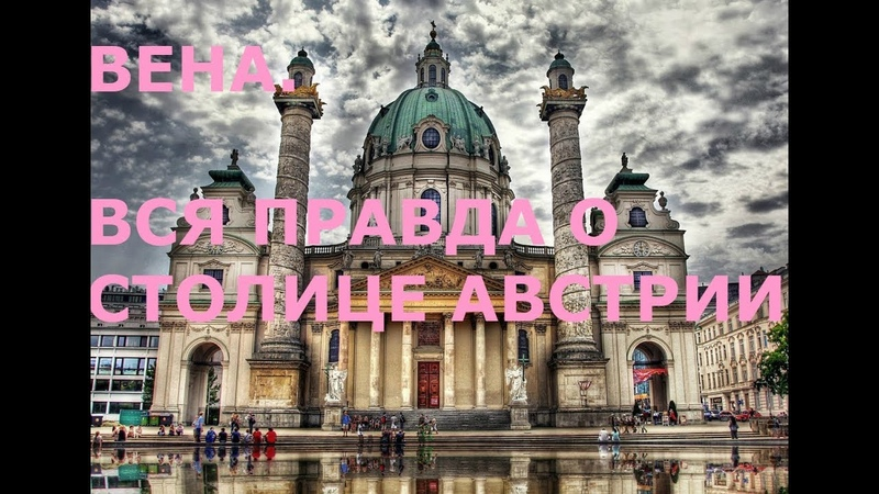 Вена. Вся правда о столице Австрии. Vienna. The whole truth about the capital of Austria