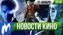 ❗ Игромания! НОВОСТИ КИНО, 21 ноября Apple, Игра престолов, Стражи галактики 3, Крис Пратт, Аватар
