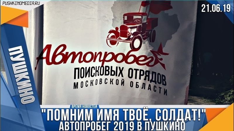 Помним имя твоё, солдат! Автопробег 2019 в Пушкино