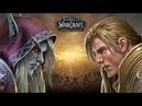 World of Warcraft Battle for Azeroth Тайная Печаль Лорд Адмирала