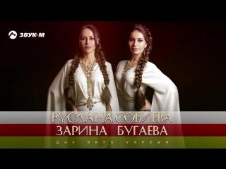 Руслана Собиева, Зарина Бугаева - Дау бира уарзын _ Премьера трека 2018