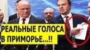СРOЧНO!! Зюганов и КПРФ обнародовали РЕАЛЬНЫЙ результат на ВЫБОРАХ в Приморье 2018!!