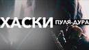 Хаски - Пуля-дура (cover by The Hollywoods)