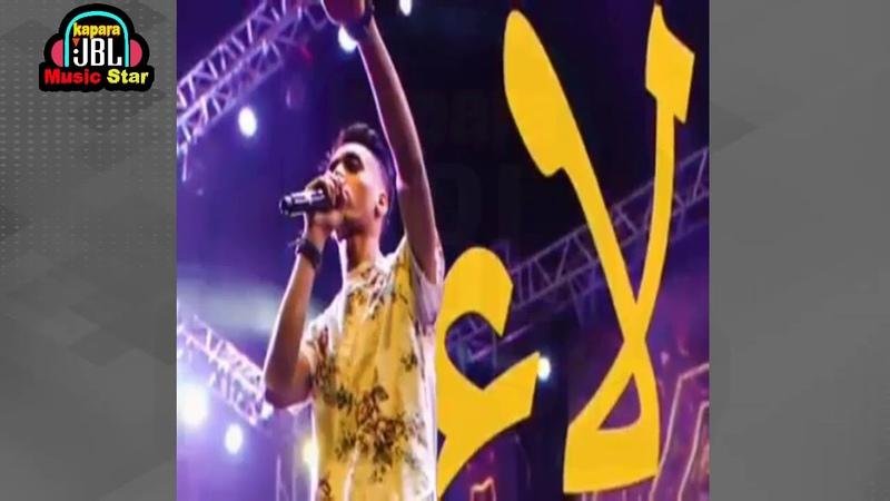 تيم الصواريخ مهرجان لاء لاء مع احلى رقصه 2018
