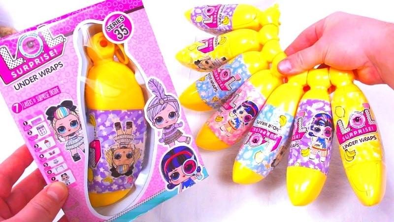ЛОЛ куклы UNDER WRAPS Миньоны в БАНАНЕ!! ЛОЛ ПОДДЕЛКИ Fake LOL Surprise Unboxing Мультики для детей