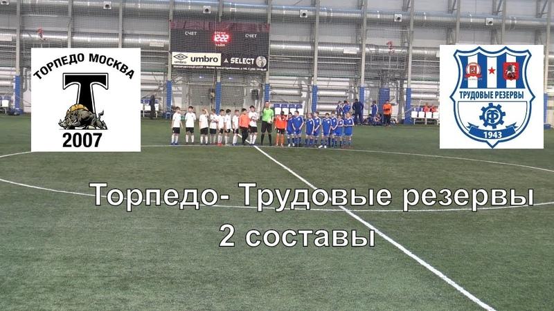Трудовые Резервы- Торпедо 2007 (2 составы) 03 (02) ЛПМ 2019 2 тур
