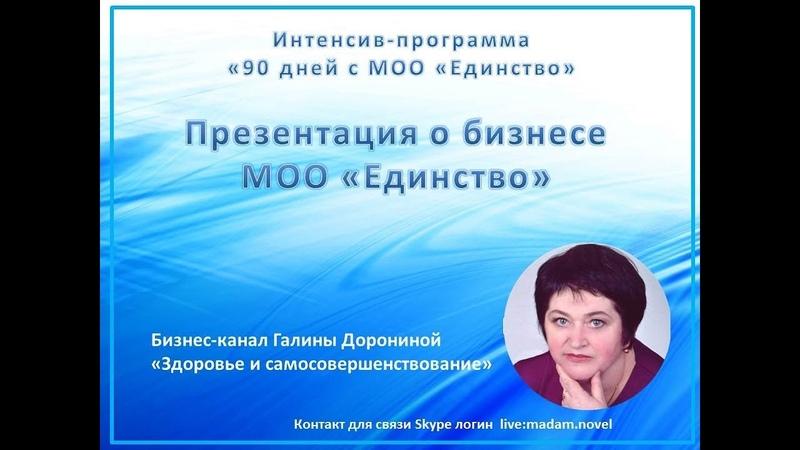 Презентация по бизнесу МОО Единство Спикер Г Доронина