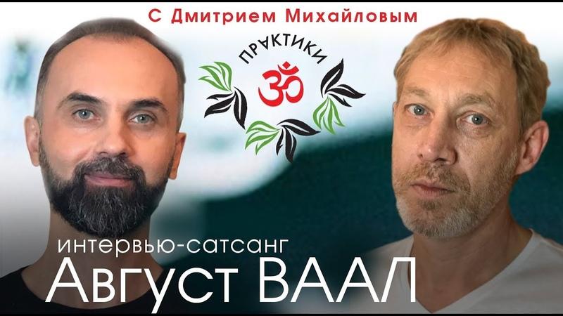 Август Ваал ИНТЕРВЬЮ САТСАНГ в проекте Практики с Дмитрием Михайловым