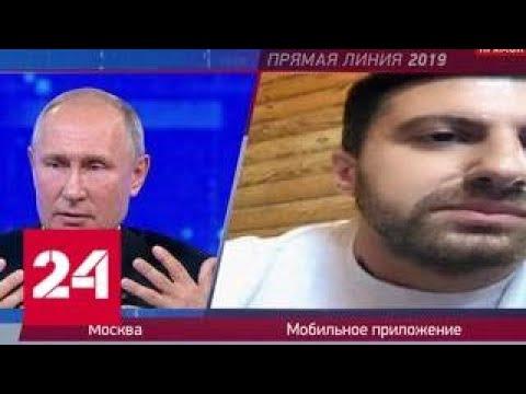 Путин нужно обеспечить надежное функционирование российского сегмента Интернета - Россия 24