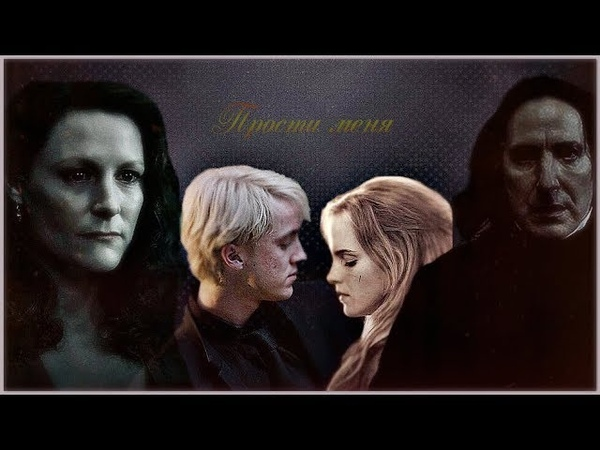 Draco and Hermione Harry Severus and Lily James || Прости меня