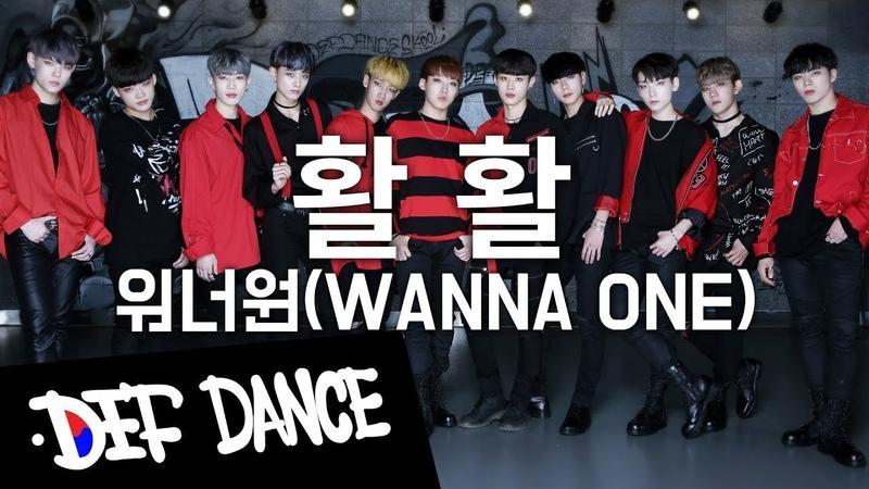 [댄스학원 No.1] WANNA ONE (워너원) - BURN IT UP (활활) KPOP DANCE COVER 데프수강생 월말평가 방송댄스 안무 가수오디션 defdance