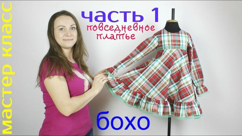 Сшить детское Платье Бохо с завышенной Талией и Юбкой полу Солнце! часть 1