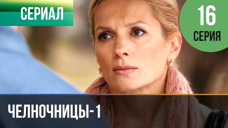 ▶️ Челночницы 1 сезон 16 серия - Мелодрама   Фильмы и сериалы - Русские мелодрамы