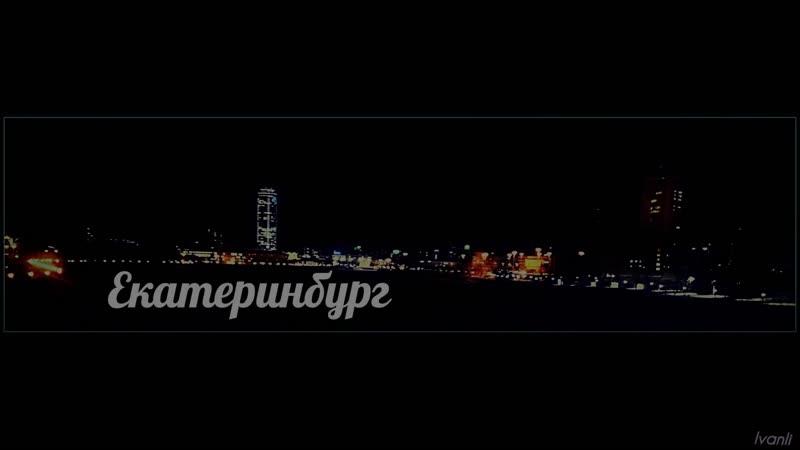 Екатеринбург > Ivanli Production
