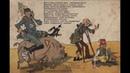 Русская сатирическая песня и карикатуры времен Первой мировой войны про австро-германо-турецкий военный блок