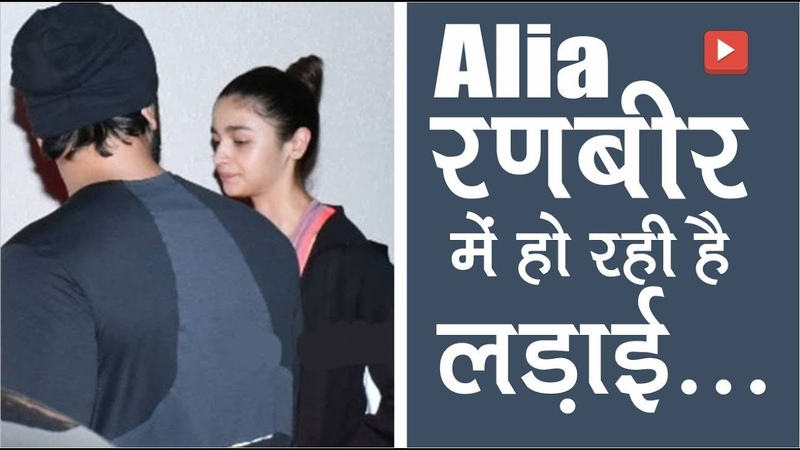 Oh No! Ek Dusre Se Jhagad Rahe Hain Alia Bhatt Aur Ranbir Kapoor | Brahmastra