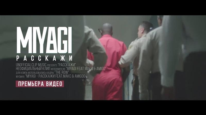 MiyaGi Расскажи Unofficial clip 2018
