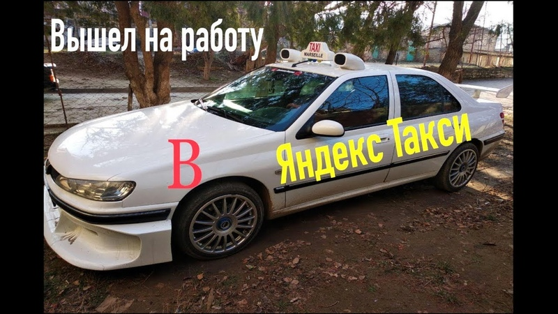 На Пежо из фильма Такси 2 в Яндекс Такси, попал в черный список