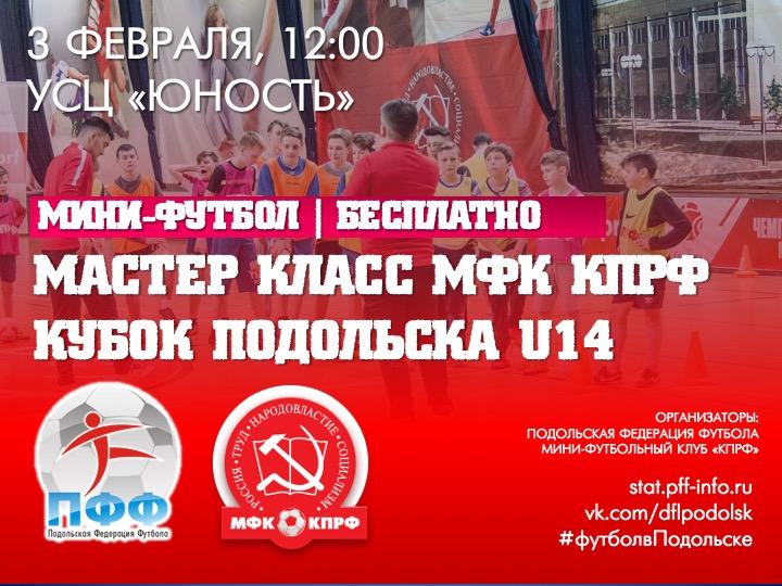 Игроки МФК КПРФ проведут мастер-класс для участников Кубка Подольска до 14 лет