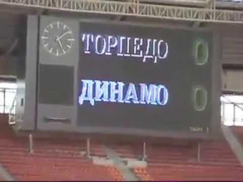 Торпедо - Динамо 2:0 - 17.03.2002.