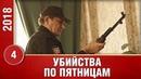 ПРЕМЬЕРА 2018! Убийства по пятницам 4 серия Русские мелодрамы, новинки 2018