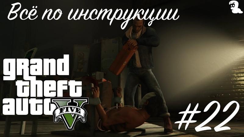 Прохождение Grand Theft Auto V (GTA 5) — 22 Всё по инструкции (By the Book)