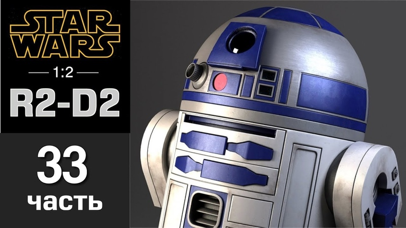 Дроид R2-D2 :: DeAgostini :: Сборка шаг за шагом :: Часть 33