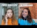 Aksi Go 😁😁😁 Приколы про школу! 😂😂😂 ТикТок