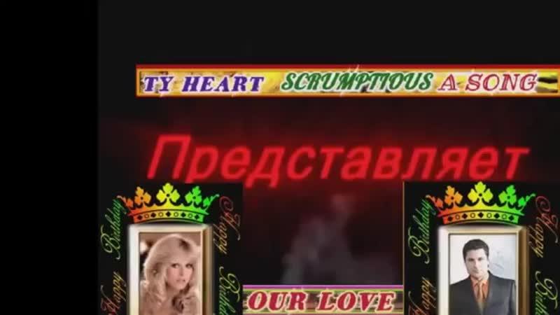 ЛЁХА NE UHODI LYOHA LENA SAVELEVA NEW 2018 TY HEART SCRUMPTIOUS A SONG