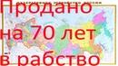 ТОР: ПРОДАЖА И ПРЕДАТЕЛЬСТВО РОДИНЫ НА 70 ЛЕТ !