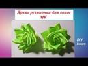 Яркие резиночки для волос МК DIY bright bows fitas brilhantes brilhante laços lazos PAP