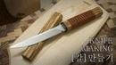 그냥 멋있는 칼만들기 / knife making - tanto knife