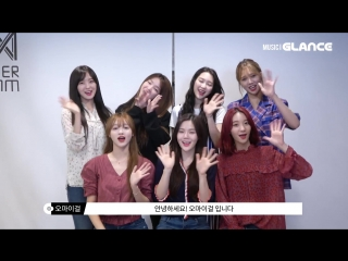 · Interview · 180912 · OH MY GIRL · GlanceTV ·