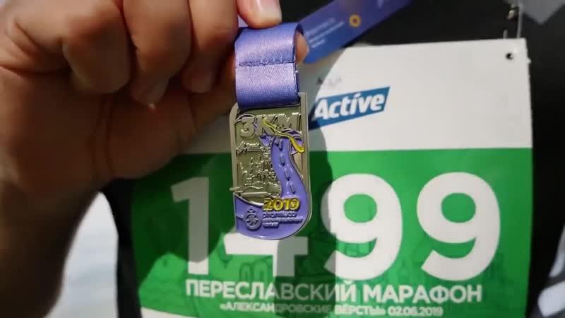 Переславский марафон 2019 глазами и ногами Славы Штиглица