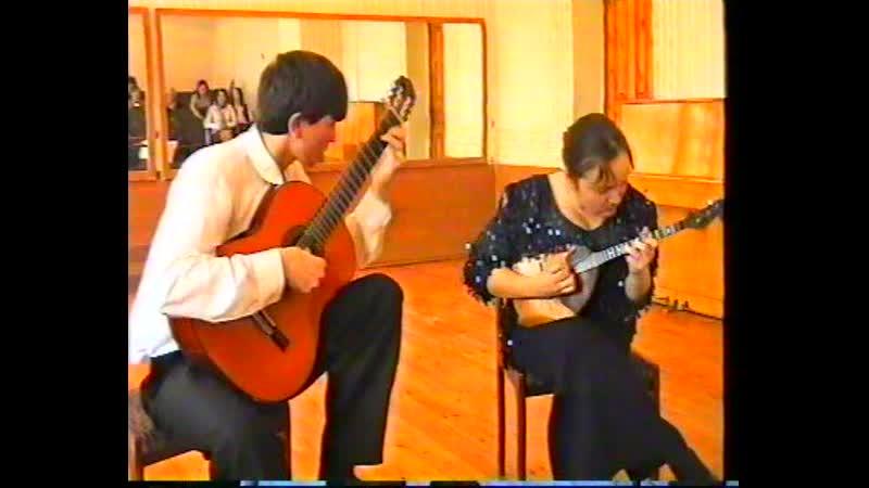 Дуэт Каскад - Кубинский танец