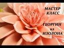 Георгин из изолона МК бесплатный. Ростовые цветы из изолона. Большие цветы