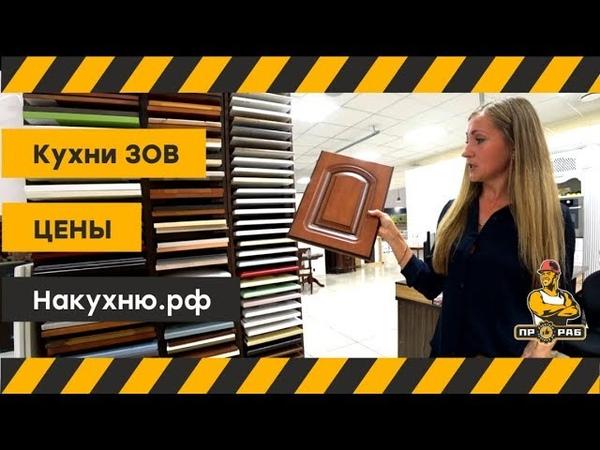 Кухни ЗОВ цены | Белорусские кухни ЗОВ | НАКУХНЮ.РФ | Купить кухню в Брянске | Кухни зов отзывы