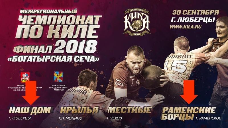 Финал 1 место | Кила Богатырская сеча 2018