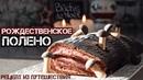 Как приготовить РОЖДЕСТВЕНСКОЕ полено Рецепт десерта к Новому году / 🇫🇷 Bûche de Noël
