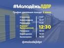 ‼ [id38940203 ВВЖ] приедет в Ярославскую область.    🚊 В это воскресенье, 2 июня агитпоезд [club4333