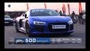 Audi R8 plus vs AMG GT R, Nissan GT-R, 750hp Audi RS7, 750hp E63S AMG. Unlim 500 highlights.