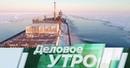 Александр Чулок в программе «Деловое утро» на телеканале НТВ
