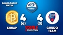 Бинар - Chudo Team, финал кубка второй лиги РФЛ