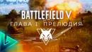 Battlefield V Ход Войны: Прелюдия - Панцершторм, Персонализация Техники, Учебный Полигон