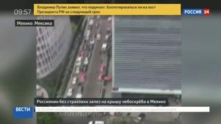 Новости на Россия 24 • В Мексике с крыши небоскреба сняли 17-летнего человека-паука из России