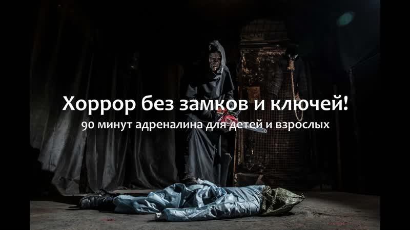Бойся Темноты КВЕСТ Иваново видео самый страшный хоррор перфоманс с актерами. Квесты для взрослых и детей в реальности франшиза