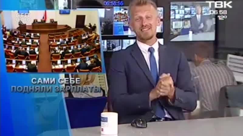 Ведущий новостей высмеял красноярских депутатов, поднявших себе оклад в два раза.