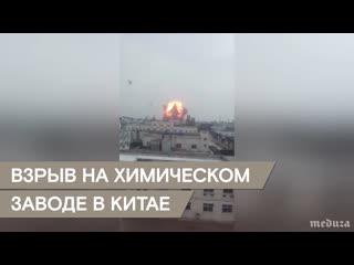 В Китае на химическом заводе произошел мощный взрыв